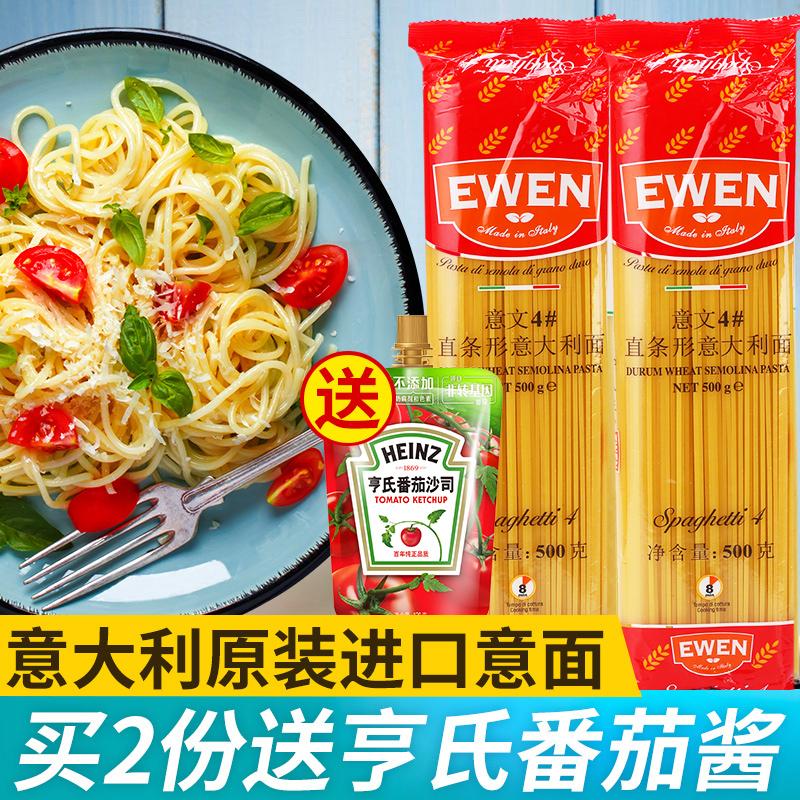限3000张券买2送番茄酱1袋 意文意大利面进口意面速食拌面家用通心粉5人份