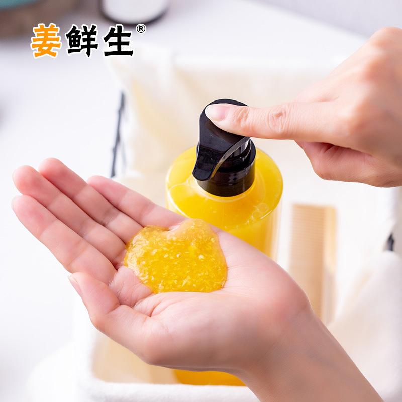 姜鲜生天然生姜洗发水姜汁无硅油防男脱女生孕妇头发月子官方正品