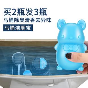 马桶清洁厕所去异味清香型蓝泡泡