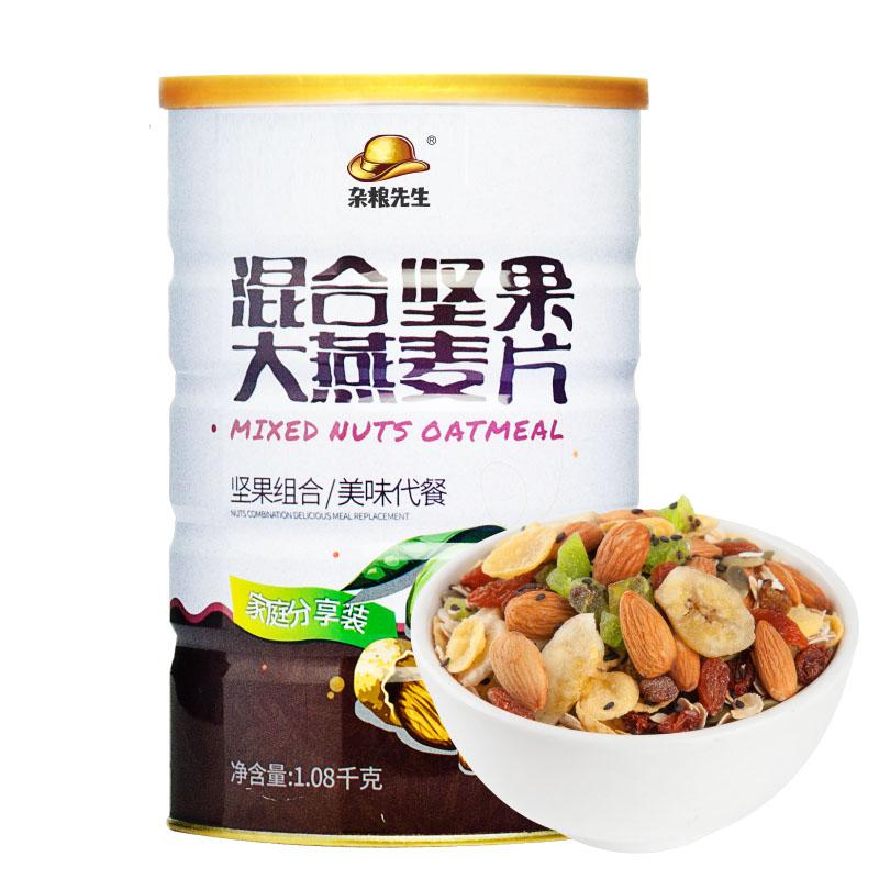 粗粮杂粮混合水果坚果燕麦片代餐即食免煮冲饮谷物营养早餐食品