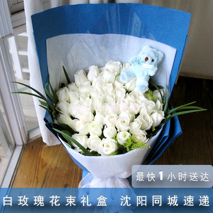 沈阳鲜花白玫瑰花束礼盒送恋人朋友长辈表白道歉祝福辽宁同城速递