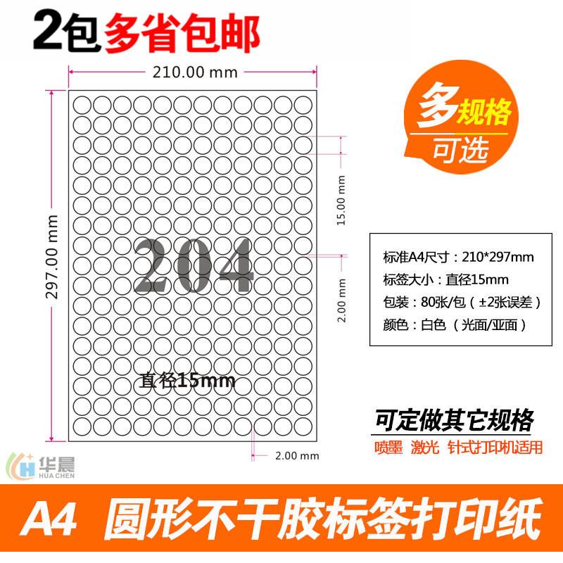 A4不干胶圆形标签打印纸 空白模切标签纸直径1.5cm 圆点贴背胶纸