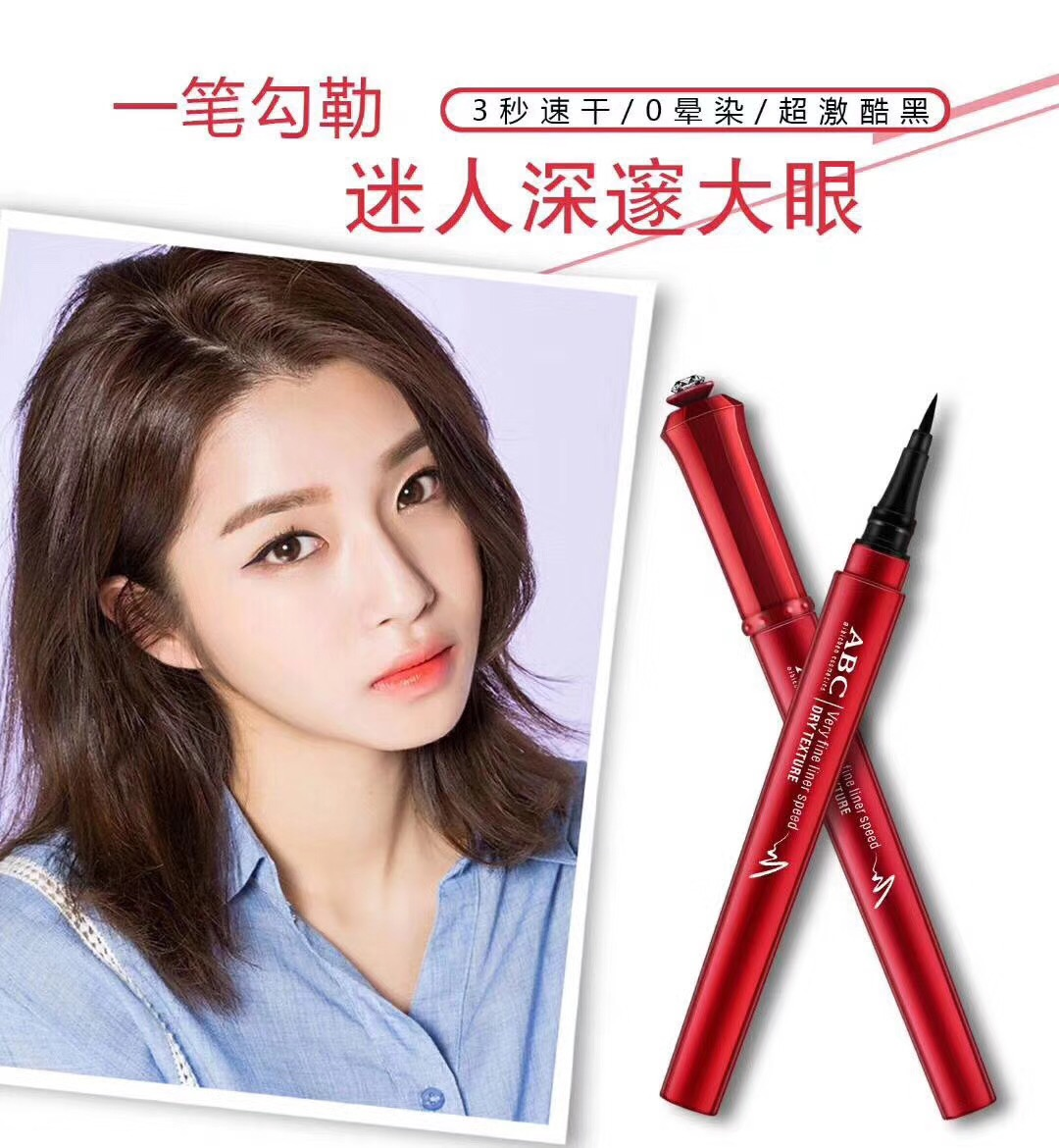 New product ABC thick black quick drying Eyeliner Pen waterproof and sweat resistant, lasting no dizzy eye liner.