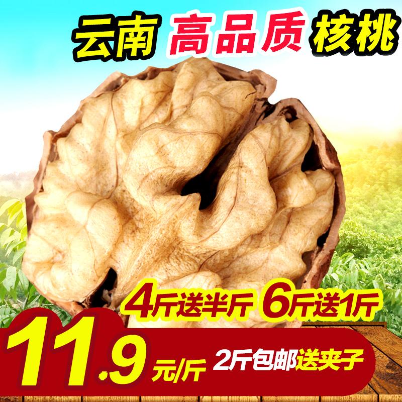 野竹林-优质云南核桃500克薄皮原色特产核桃坚果原味干果新货