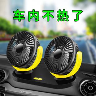 车载风扇汽车电风扇车用USB轿车货车通用静音车内强力双头小电扇