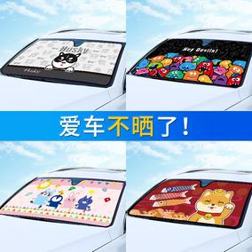 帘车内前挡风玻璃罩小车防晒遮阳板
