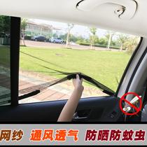 汽车纱窗防蚊网磁吸蚊帐车用窗帘车载天窗纱网通用型车窗遮阳帘