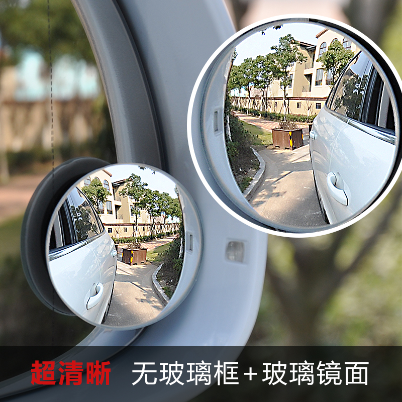 HD frameless 360 degree adjustable small round mirror blind spot mirror side mirror auxiliary wide-angle lens auto rearview mirror