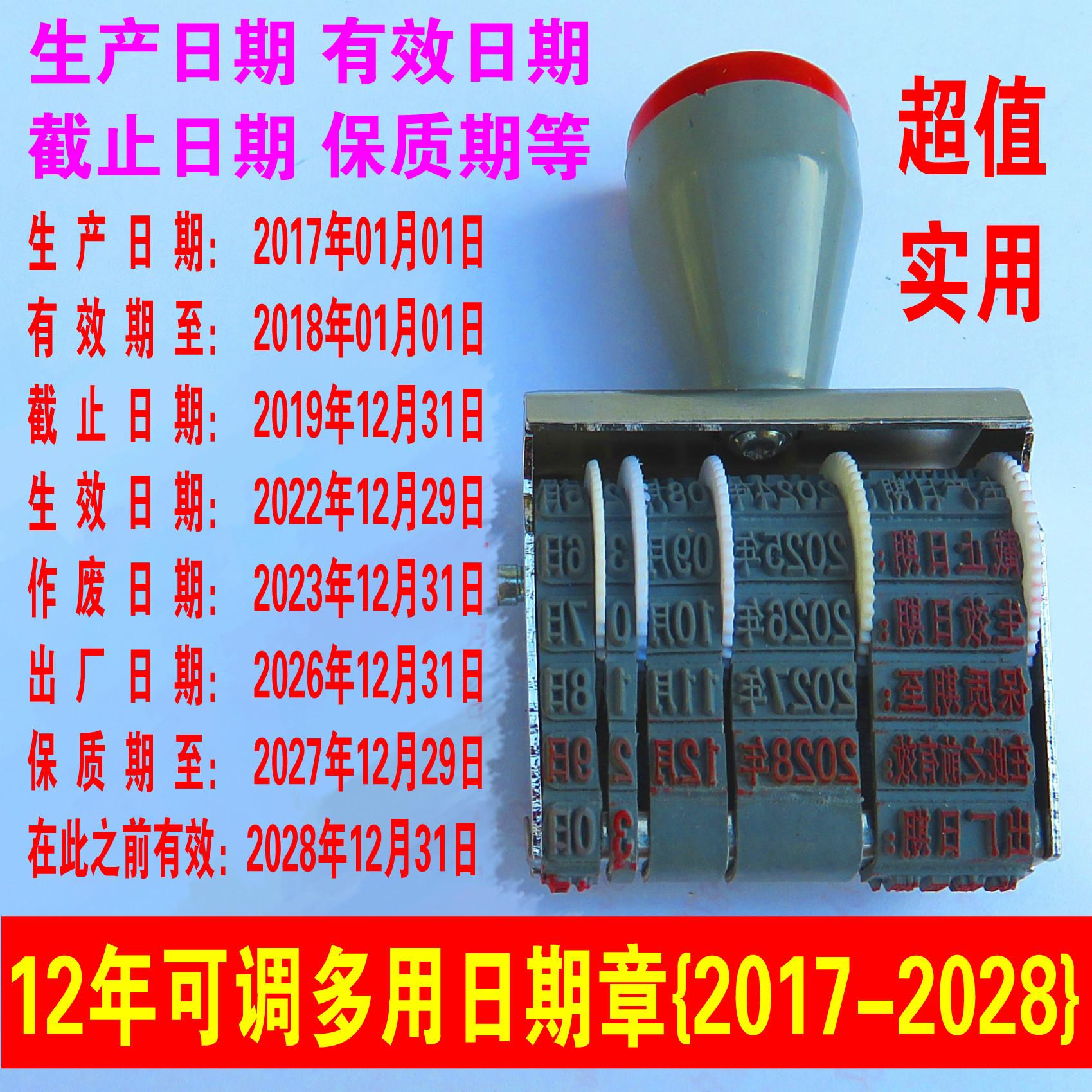 Имеет Срок годности к дате производства дата срок год, месяц и день регулируемая дата печать многократное уплотнение многоразовая дата глава