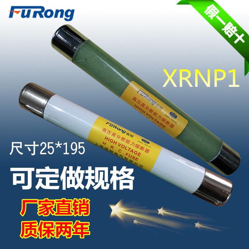 10kv高压熔断器XRNP1-7.2KV-0.5A正品厂家直销高压保险管其它 Изображение 1