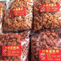 竹蜂盐黄皮干咸味广东新兴郁南农家蜂蜜甘草无核蜜饯黄皮果干罐装