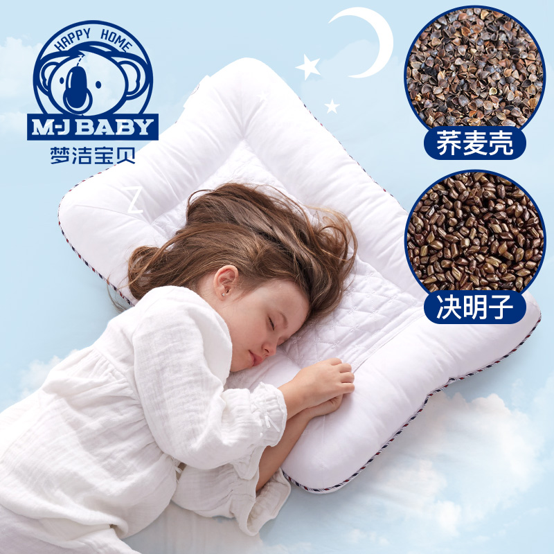 梦洁宝贝荞麦决明子枕儿童枕头枕芯学生单人一致装棉透气四季通用