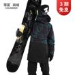 【零夏】NOBADAY/ND 套头夹棉滑雪服滑雪衣保暖防水防风 男女情侣