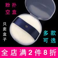CPB粉扑收纳空盒子美妆蛋架子气垫粉扑散粉分装便携带镜子弹力网