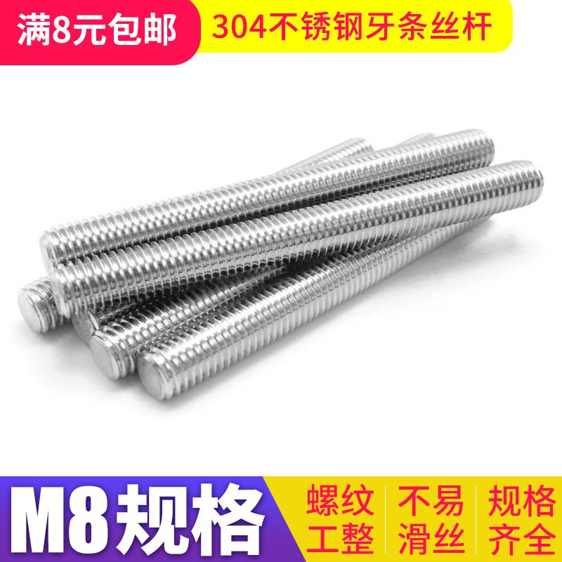 M8 304 stainless steel screw rod full thread tooth bar through screw headless bolt stud tooth bar 8mm