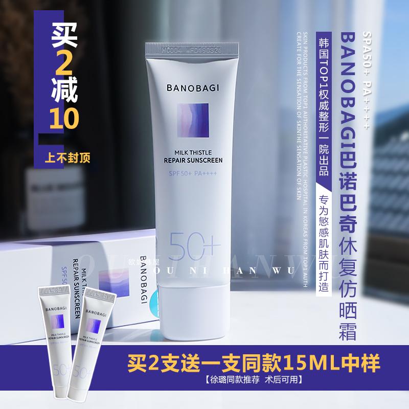 (用1元券)轻薄触感韩国banobagi舒缓防晒乳