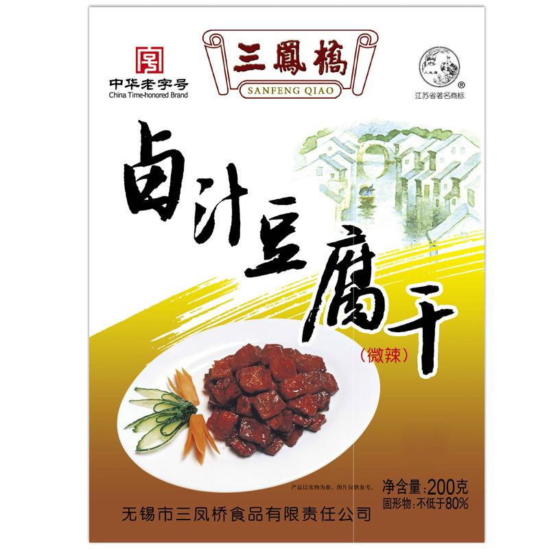 无锡特产老字号三凤桥卤汁豆腐干微辣200g零食豆干