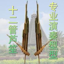 民间水竹民族乐器12管侗族苗族芦笙专业演奏型定制7天后发货包邮