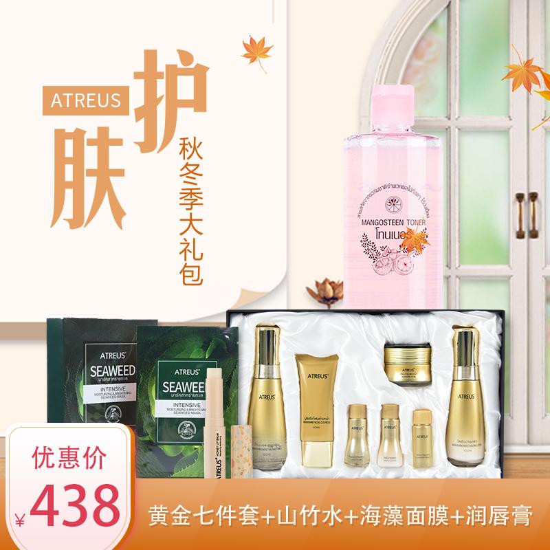 【atreus秋冬季大礼包】黄金+润唇膏10-27新券