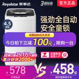 荣事达4.5/8/9/10KG全自动小型洗衣机家用迷你大波轮洗脱一体宿舍