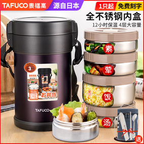 日本三多层不锈钢真空保温桶饭盒