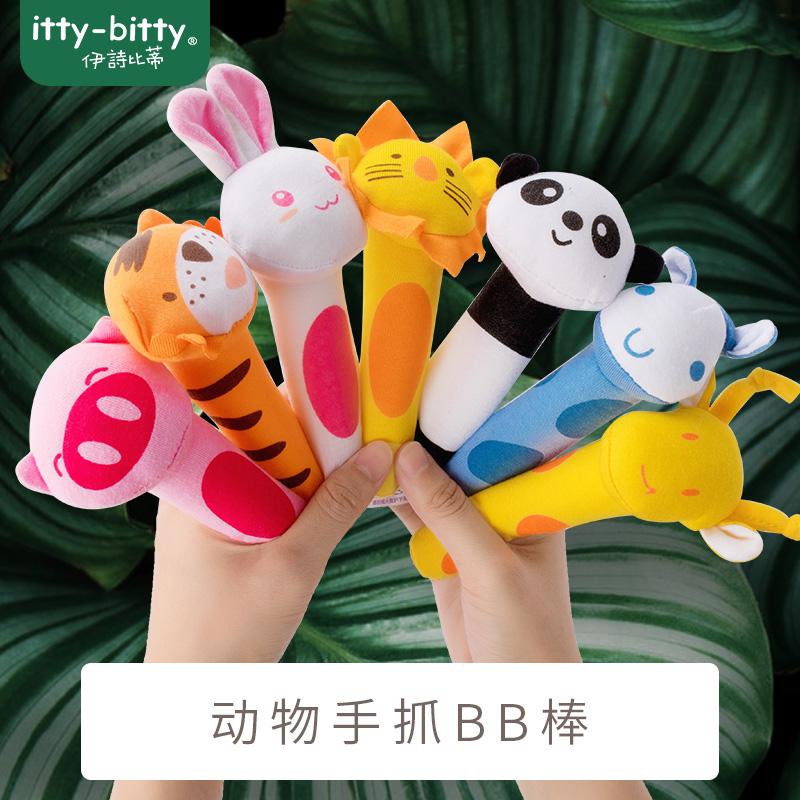伊诗比蒂安抚玩具婴儿玩偶bb棒BB棒0-12个月新生儿宝宝手偶可咬