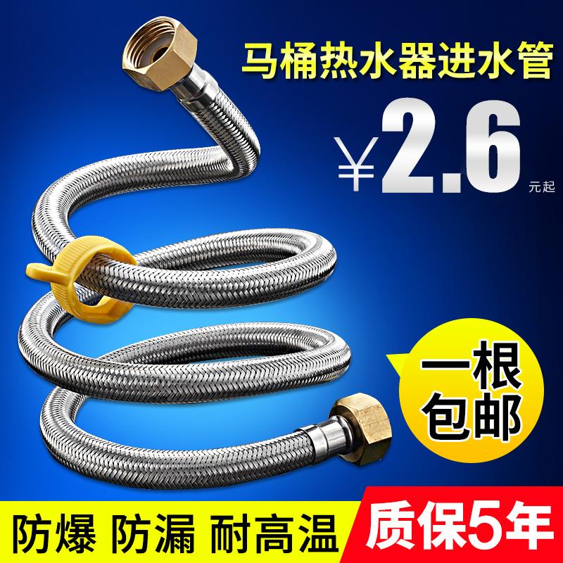 304不锈钢金属冷热进水软管水管马桶热水器高压防爆连接管4分家用