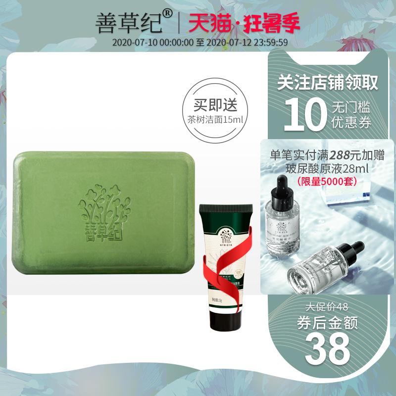 善草紀茶樹竹炭潔面精油皂100g 面部清潔女男植物去螨蟲洗手香皂