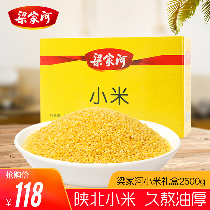 Liangjiahe yellow millet, new rice, five grains, miscellaneous grains, Shaanxi North Shaanxi specialty small yellow rice gift box 2.5kg