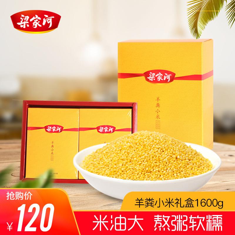 梁家河春节大礼包延安特产黄小米礼盒羊粪小米礼盒团购年货礼品