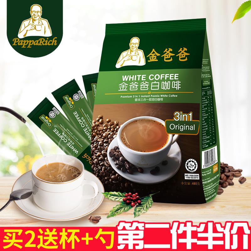 买2送杯勺马来西亚进口金爸爸白咖啡香浓原味三合一速溶480g提神