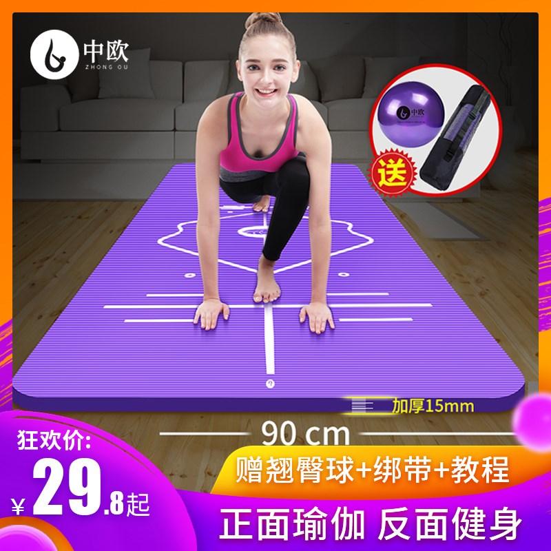 中欧初学者加厚加宽加长防滑瑜伽垫