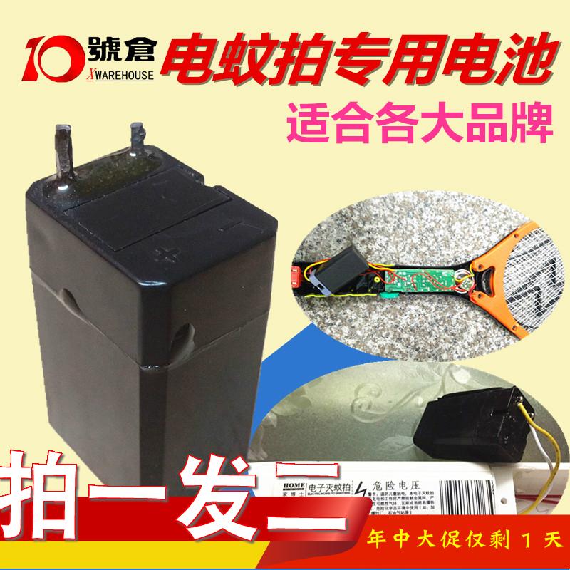 电蚊拍电池4V电池家博士电蚊拍4.2V久量美美包邮雅格正牛南帆配件