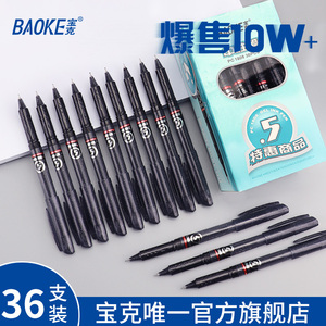 宝克pc1808中性笔黑色学生式全针管