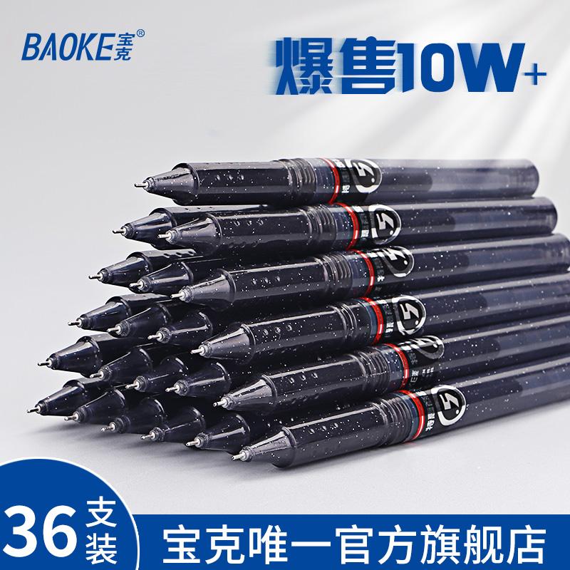 宝克PC1808中性笔黑色学生水笔36支文具用品碳素黑笔0.5mm笔芯签字笔考试专用速干全针管式蓝色大容量PC0002