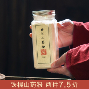 璞诉◆纯怀山药粉垆土铁棍山药粉孕妇儿童早餐食品营养养胃代餐粉