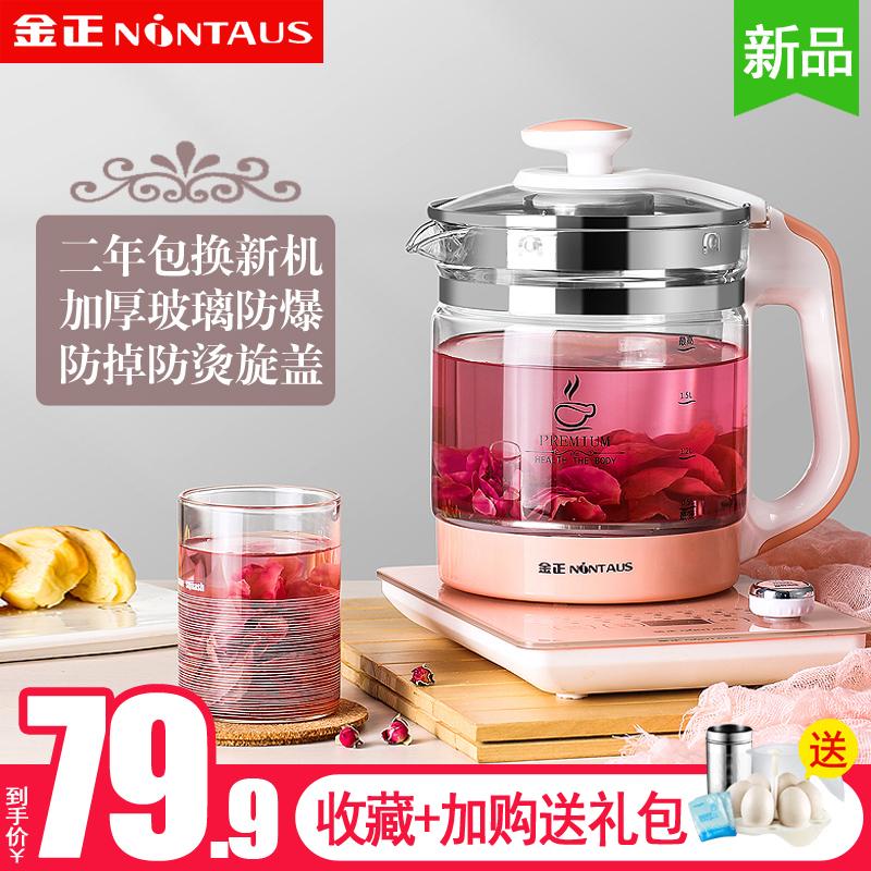 金正养生壶家用多功能煮茶器全自动花煮茶壶全玻璃一体办公室小型