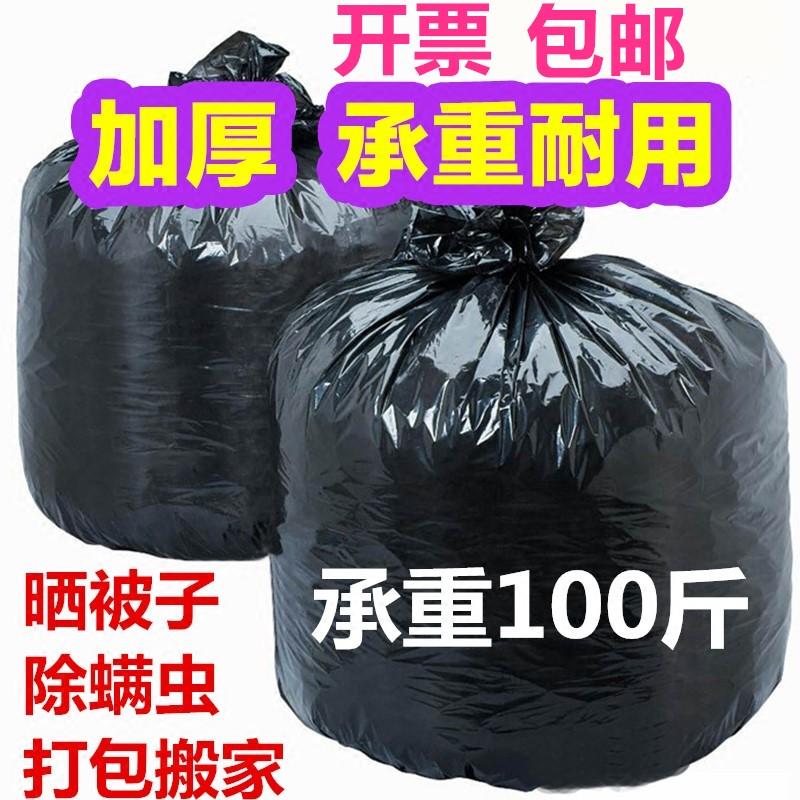 晒被袋特大黑色垃圾袋桶加厚塑料袋特厚手提袋除螨虫晒被子打包袋