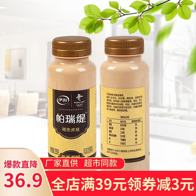 伊利酸奶帕瑞缇235g*10瓶/6瓶褐色炭烧风味发酵乳早餐熟酸牛奶