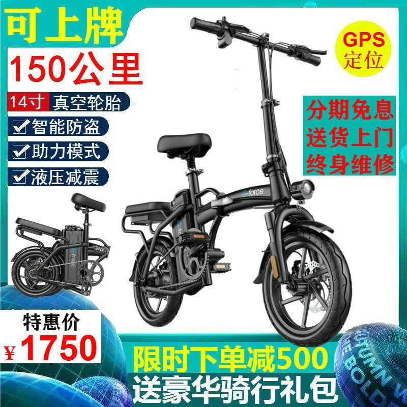 新国标折叠电动自行车锂电池助力单车成人迷你小型代驾电瓶电动车(非品牌)