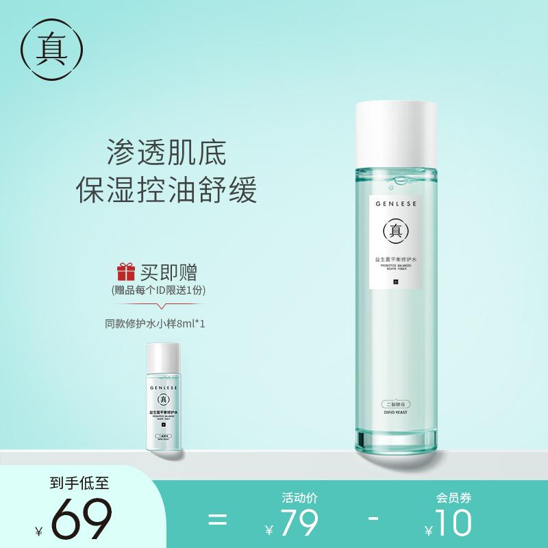 真丽斯益生菌平衡爽肤水学生护肤品清爽补水保湿