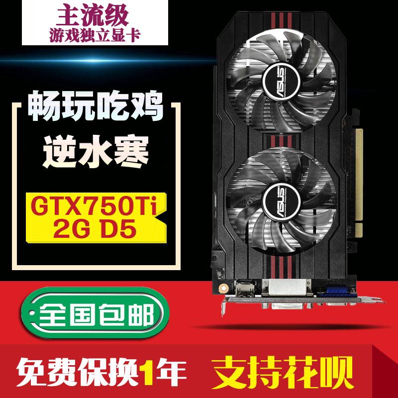 Asus/华硕GTX650TI游戏显卡兼容GTX 750Ti 760 660二手电脑显卡2G