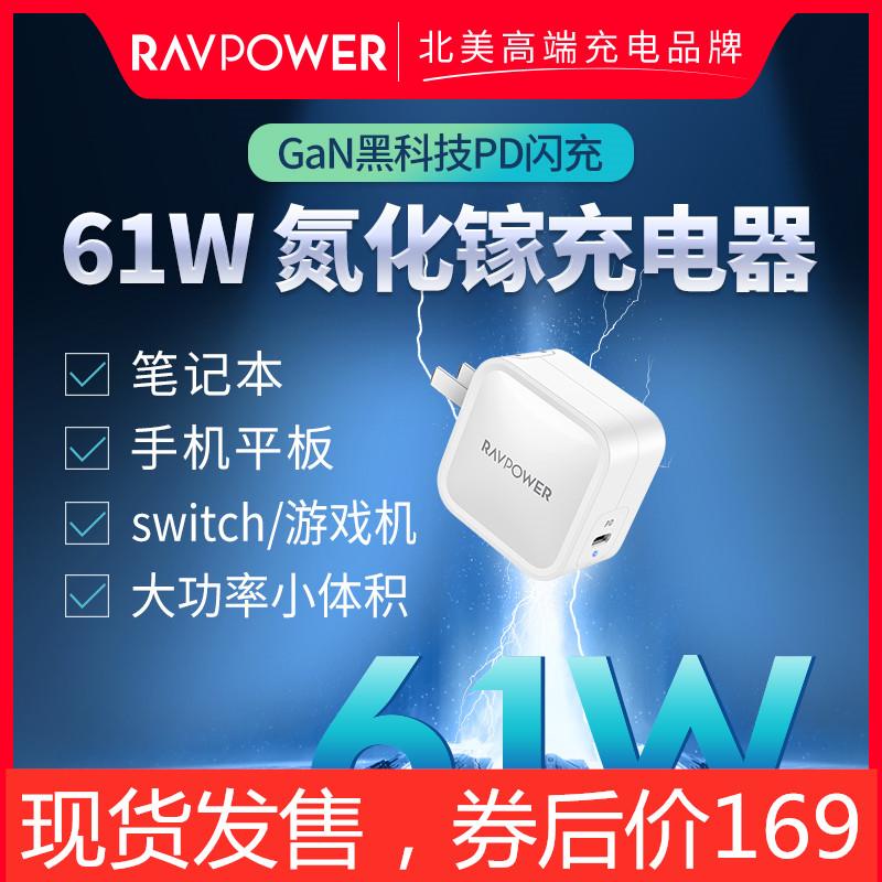 RAVPower PD快充61W充电器氮化镓Type-C快充充电头Macbook电源