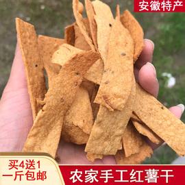 安庆特产 一年一度的红薯干 地瓜干 农家手工原味红薯片500G 包邮图片
