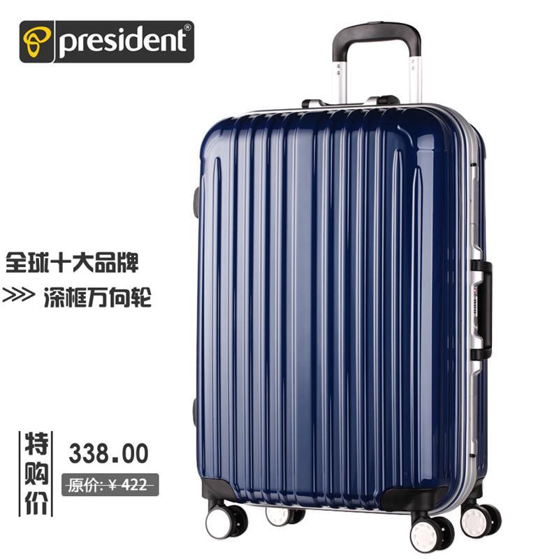 president凌秀铝框拉杆箱万向轮女超轻20寸24行李箱26寸男旅行箱