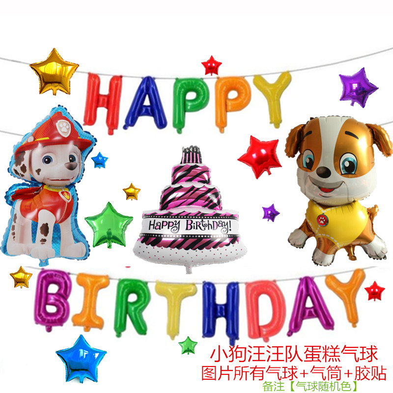 Dog Wangwang team balloon childrens party birthday package