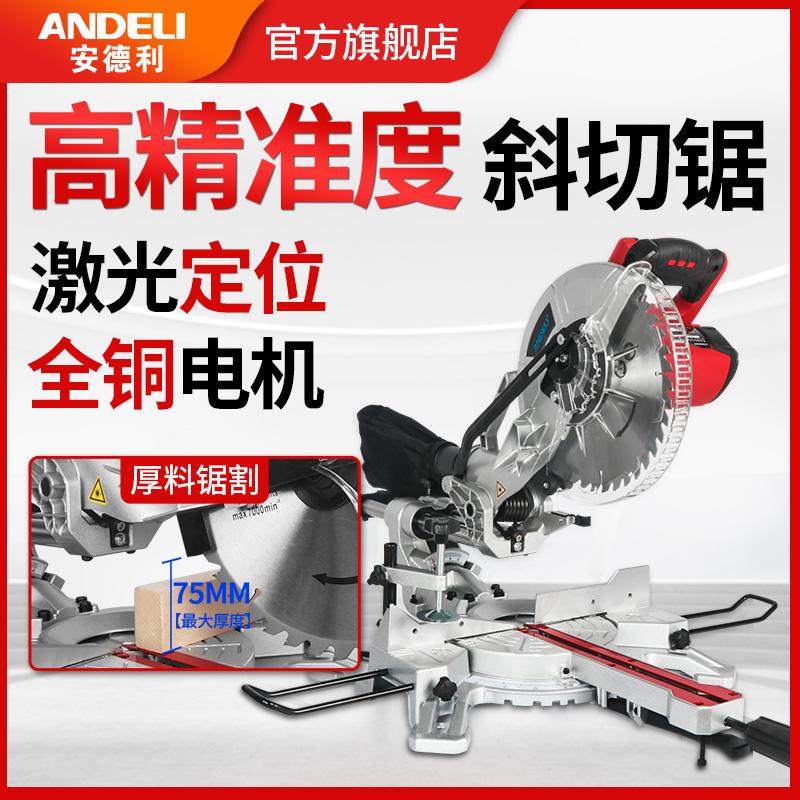 安德利锯铝机10寸拉杆多功能斜切锯