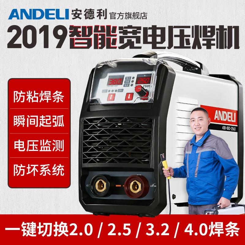 安德利ZX7-250直流双电压电焊机220V 380V两用全自动家用小型全铜