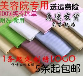 美容床单 美容院专用 美容全棉床单 美容纯棉床单 美容洞巾可定制图片