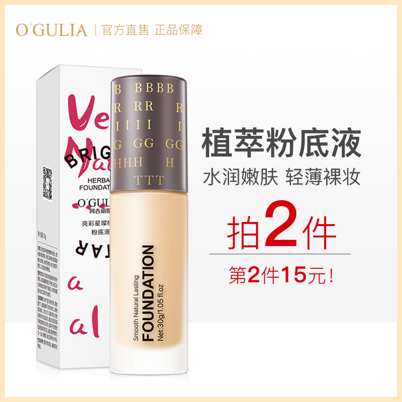 Agu Lia foundation solution moisturizing and lasting oil control dry skin powder oil skin cream muscle student price BB Cream